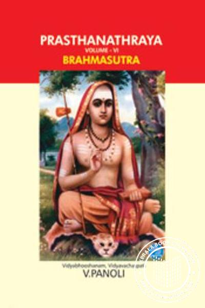 Cover Image of Book Prasthanathraya - Vol - 6