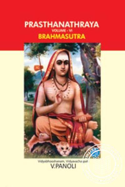 Cover Image of Book പ്രസ്ഥാനത്രയ വാള്യം -6