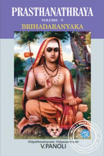 Cover Image of Book Prasthanathraya - Vol V