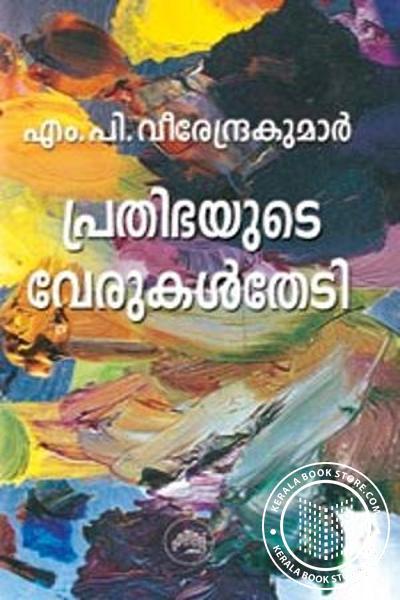 Cover Image of Book Prathibhayude Verukal Thedi