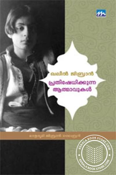 Cover Image of Book പ്രതിഷേധിക്കുന്ന ആത്മാവുകള്