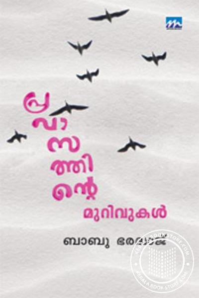 Cover Image of Book Pravasathinte Murivukal