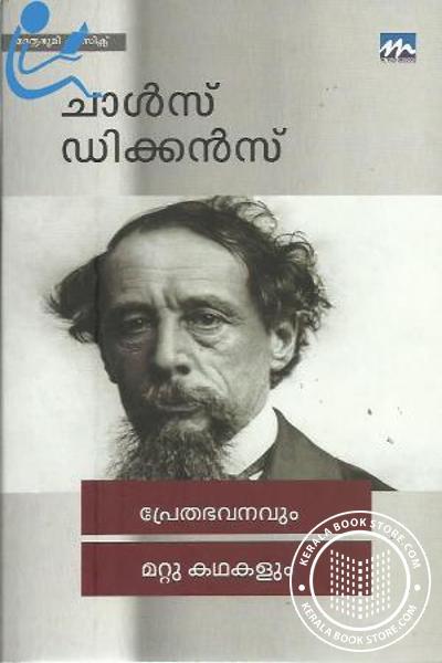Cover Image of Book Preatha Bhavanavum Mattu Kathakalum