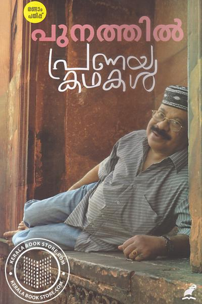 Cover Image of Book Prenayakathakal