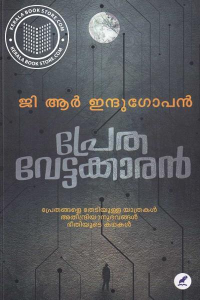 Cover Image of Book പ്രേത വേട്ടക്കാരൻ