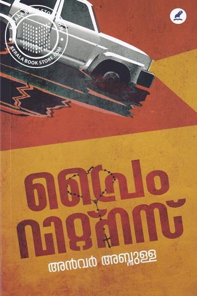 Cover Image of Book പ്രൈം വിറ്റ്നസ്