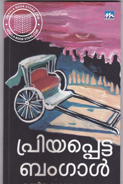 Image of Book Priyappetta Bengal