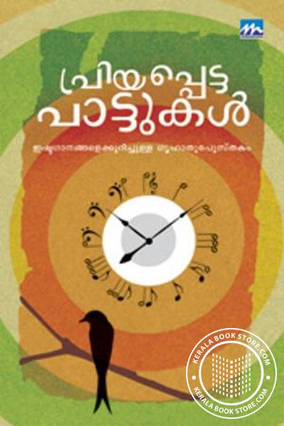 Cover Image of Book Priyappetta Pattukal