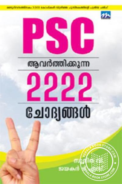 Cover Image of Book PSC Aavarthikkunna 2222 Chodyangal