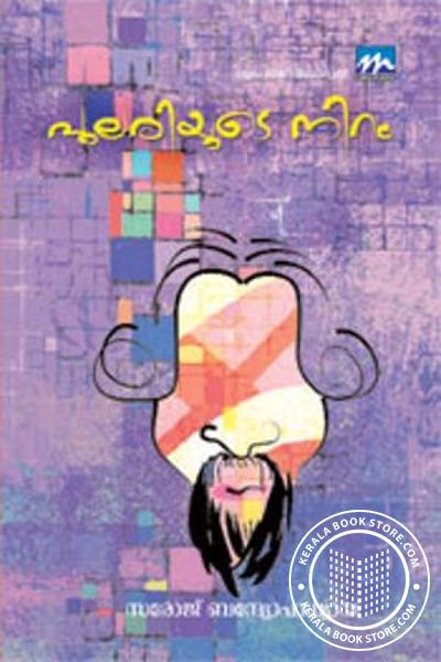 Cover Image of Book Pulariyude Niram