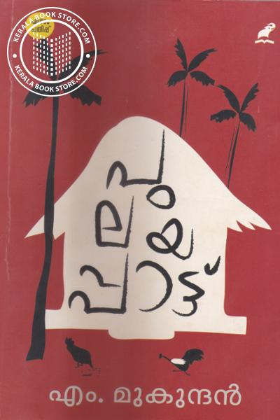 Cover Image of Book പുലയപ്പാട്ട്‌