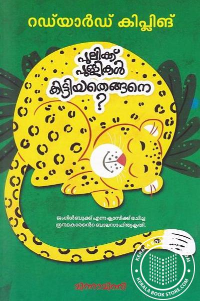 Cover Image of Book Pulikku Pullikal Kittiyathengane