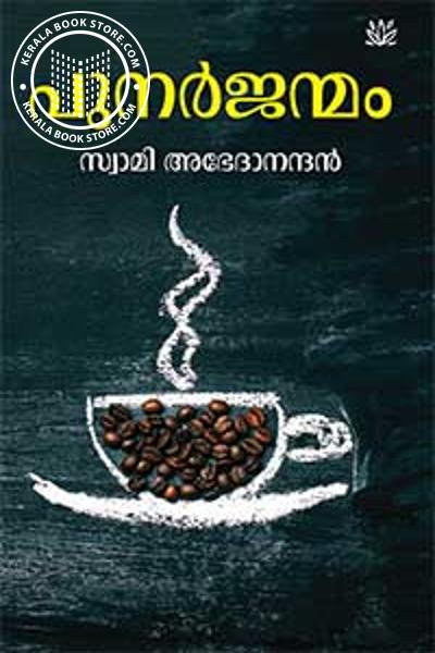 Cover Image of Book പുനര്ജന്മം