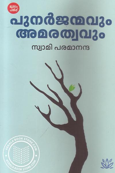 Image of Book Punarjanmavum Amarathwavum
