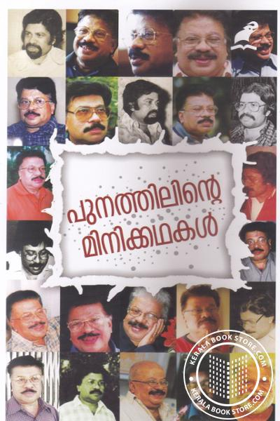 Cover Image of Book Punathilinte Minikathakal