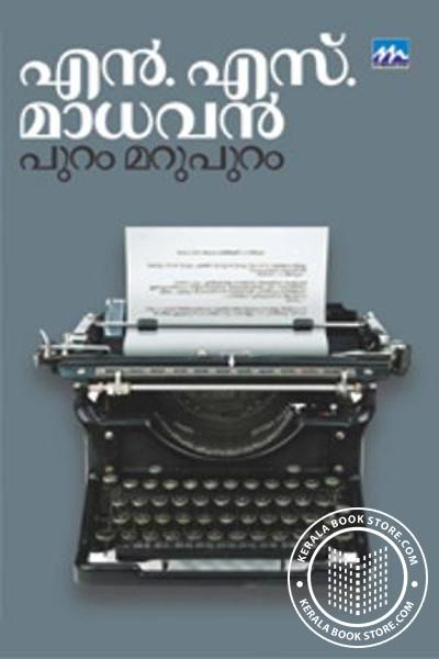 Cover Image of Book Puram Marupuram