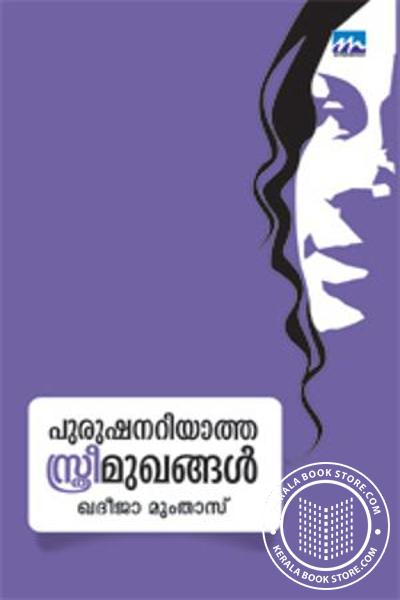 Cover Image of Book Purushanariyatha Sthree Mughangal