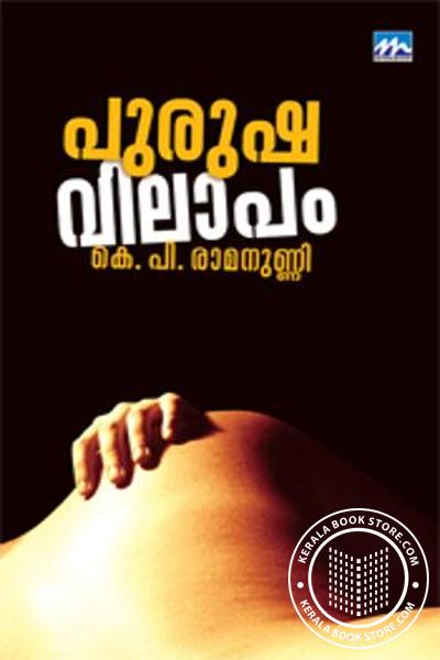 Cover Image of Book Purushavilapam