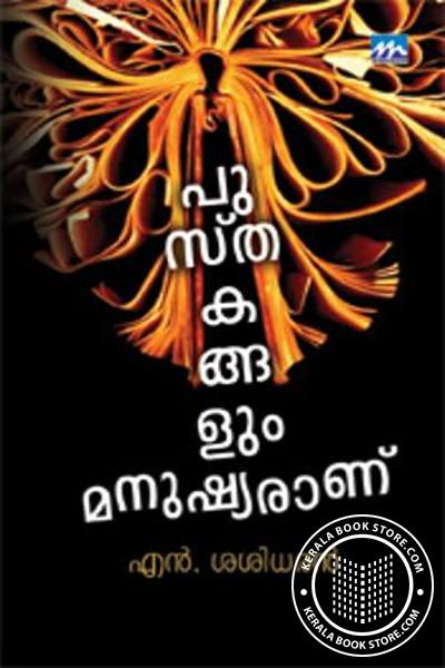 Cover Image of Book പുസ്തകങ്ങളും മനുഷ്യരാണ്