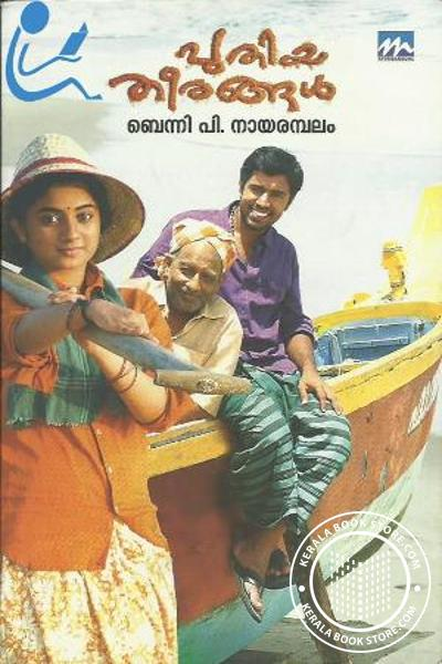 Cover Image of Book Puthiya Theerangal