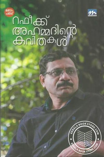 Cover Image of Book Rafeeque Ahamedinte Kavithakal