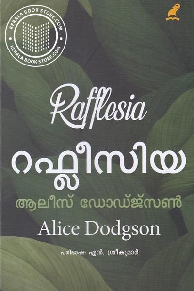 Cover Image of Book റഫ്ലീസിയ