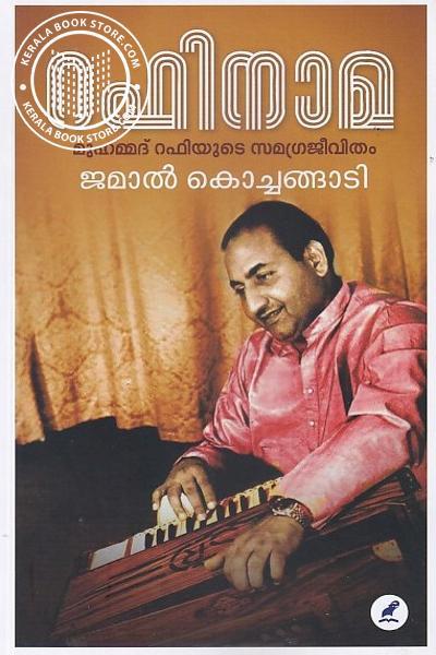 Cover Image of Book റഫിനാമ മുഹമ്മദ് റഫിയുടെ സമഗ്രജീവിതം