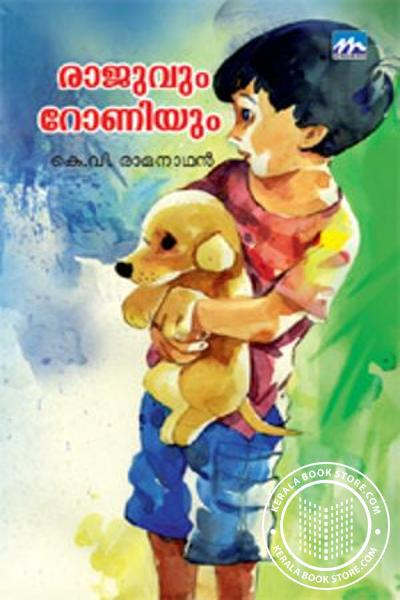 Cover Image of Book Rajuvum Roniyum