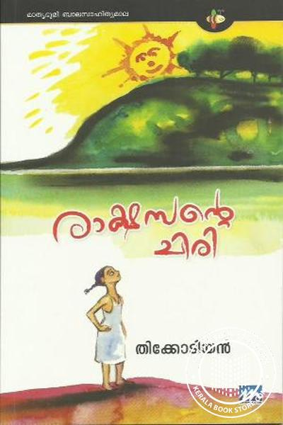 Cover Image of Book Rakshasante Chiri
