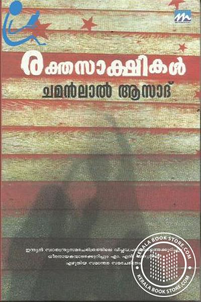 Cover Image of Book Rakthasakshikal