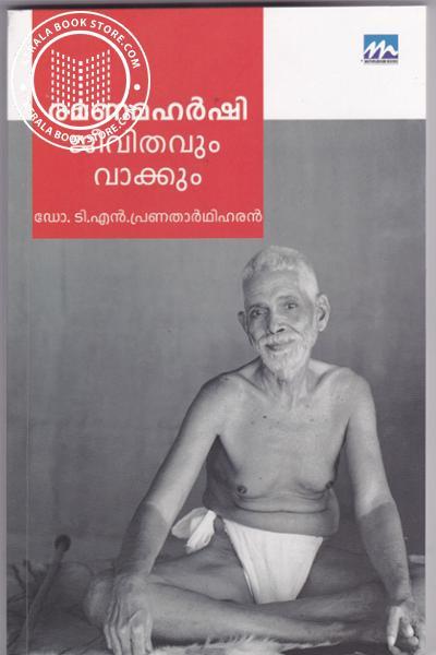 Cover Image of Book രമണമഹര്ഷി ജീവിതവും വാക്കും
