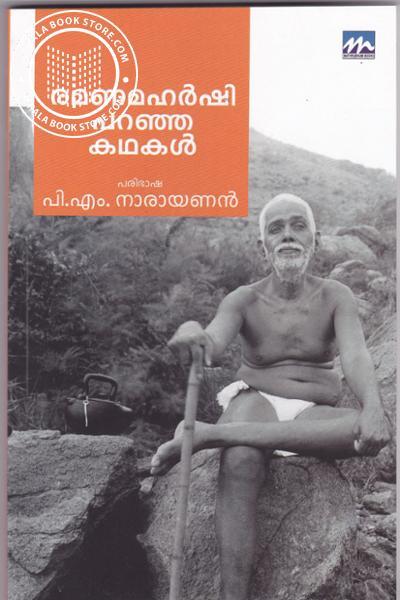 Cover Image of Book രമണമഹര്ഷി പറഞ്ഞ കഥകള്