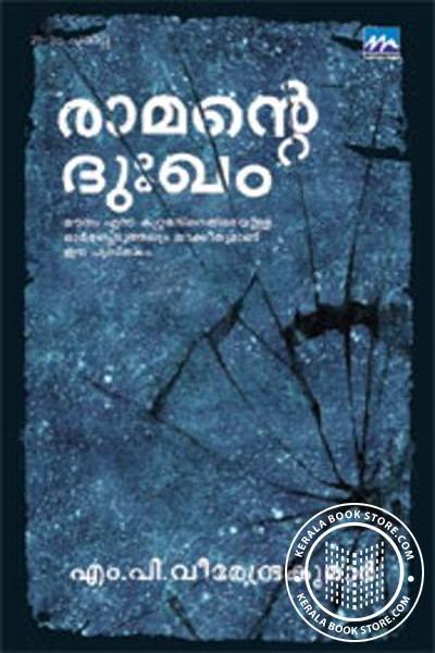 Cover Image of Book രാമന്റെ ദുഃഖം
