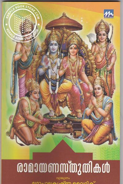 Cover Image of Book Ramayana Sthuthikal