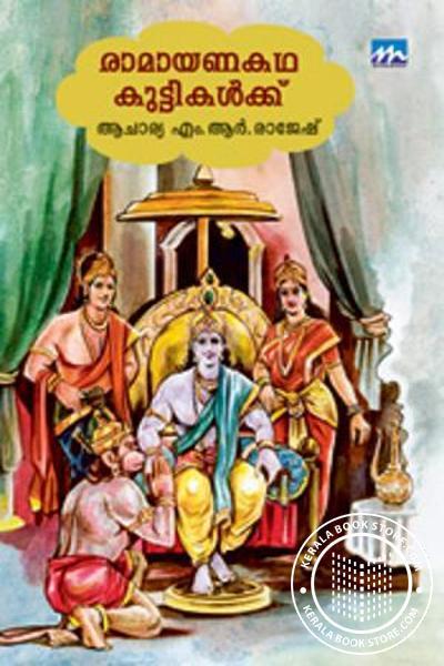 Cover Image of Book രാമായണകഥ കുട്ടികള്ക്ക്