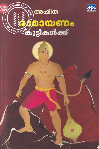 Cover Image of Book Ramayanam Kuttikalkku