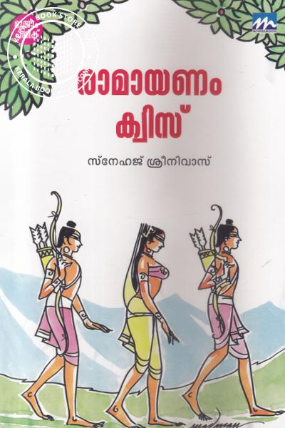Image of Book Ramayanam Quiz