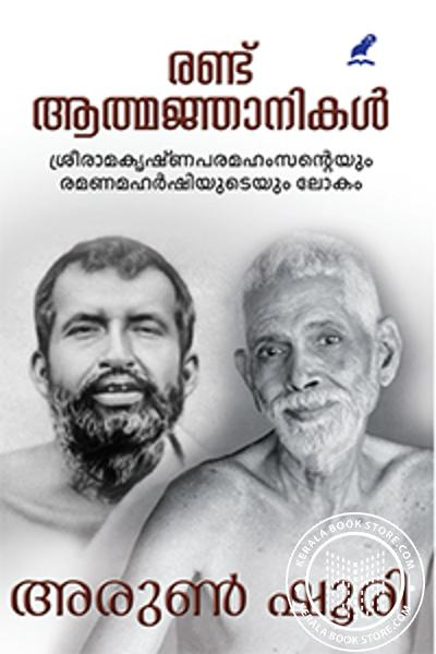 Cover Image of Book Randu Aathmajnhanikal