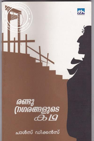 Cover Image of Book Randu Nagarangalude Katha