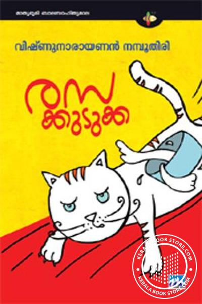 Cover Image of Book Rasakkudukka
