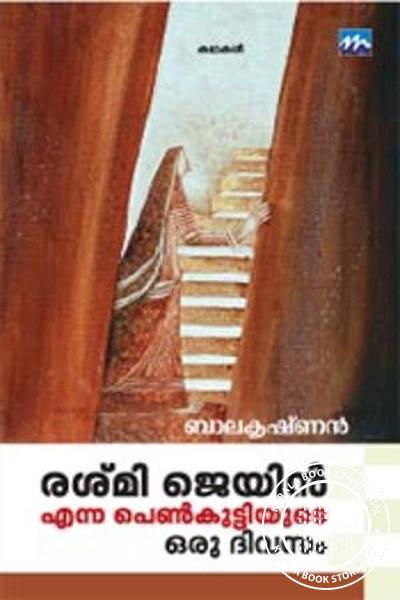 Cover Image of Book രശ്മി ജെയിന് എന്ന പെണ്കുട്ടിയുടെ ഒരു ദിവസം