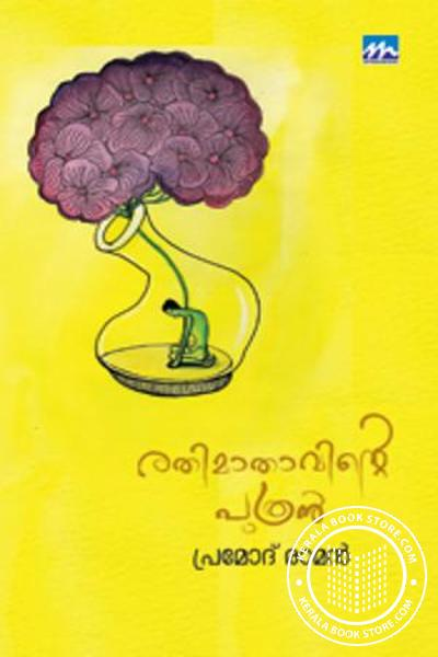 Cover Image of Book Rathimathavinte Puthran