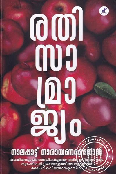 Cover Image of Book രതിസാമ്രാജ്യം