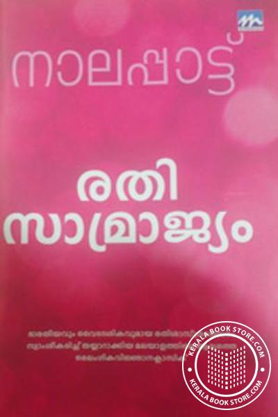 Cover Image of Book Rathisamrajyam