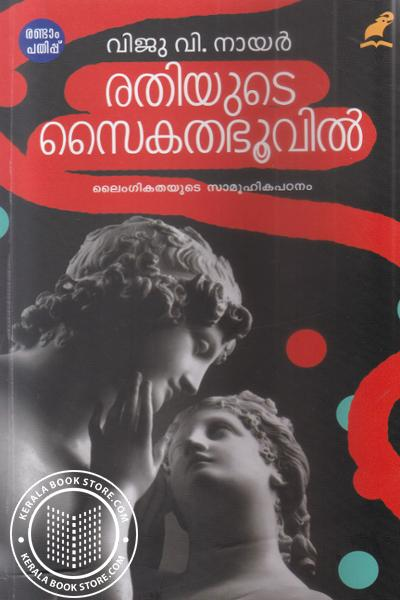 Cover Image of Book Rathiyude Saikathabhoovil