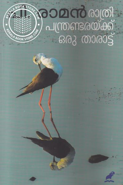 Cover Image of Book രാത്രി പന്ത്രണ്ടരയ്ക്ക് ഒരു താരാട്ട്