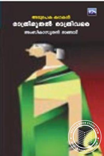 Cover Image of Book Rathrimuthal Rathrivare