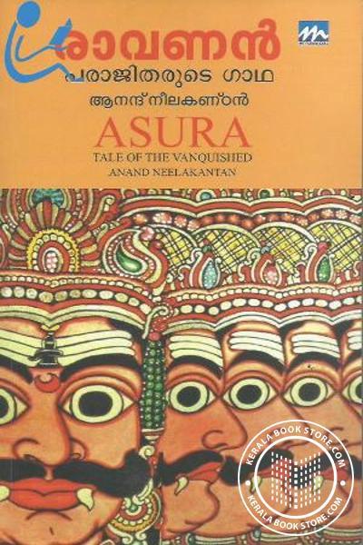 Cover Image of Book രാവണന് പരാജിതരുടെ ഗാഥ