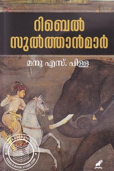 Cover Image of Book Rebel Sulthanmar