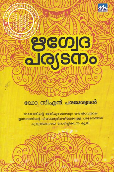 Cover Image of Book ഋഗ്വേദപര്യടനം